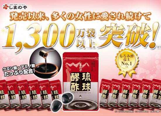 しまのや琉球もろみ酢10日分×2袋