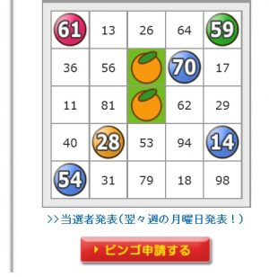 フルーツメールビンゴ達成2