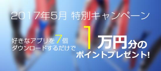 好きなアプリ7個ダウンロードするだけで1万円キャンペーン