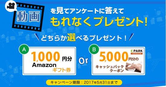 EPARKくすりの窓口 動画を見てアンケート回答でAmazonギフト券1000円か5000分クーポン