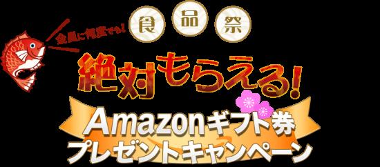 寄附1回につき1,000pt分の Amazonギフト券全員プレゼント!