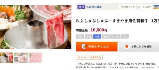 佐賀県小城市のしゃぶしゃぶ・すきやき用佐賀和牛 1万円コース