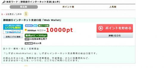 静岡銀行インターネット支店口座開設で1000円