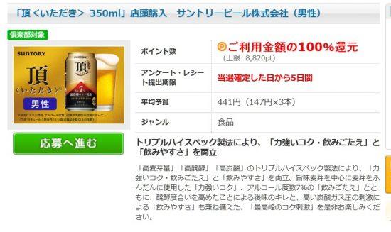 サントリー「頂<いただき> 350ml」店頭購入で100%還元
