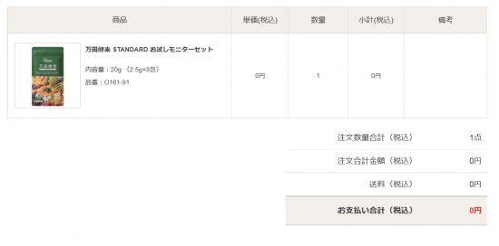 購入金額0円