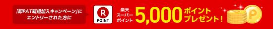 【楽天】JRA 即パット新規加入で5000ポイントプレゼントキャンペーン