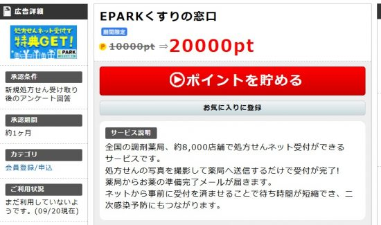 EPARK(イーパーク)くすりの窓口案件