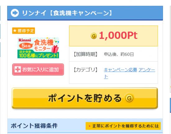 リンナイ【食洗機キャンペーン】