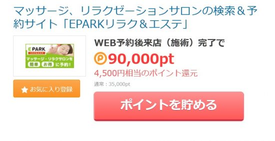 EPARKリラク&エステ今回は4,500円バック
