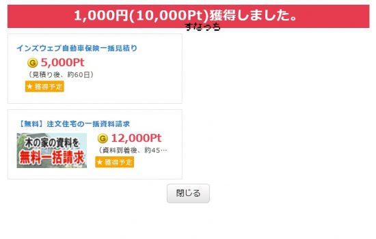 1,000円が獲得しました