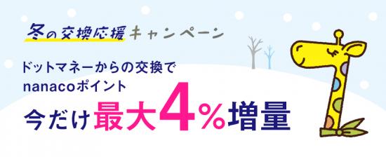 nanaco3%増量キャンペーン