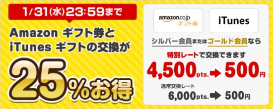 Amazon ギフト券・iTunesギフトへの交換レート25%UP