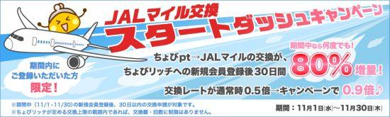 JALマイル80%増量