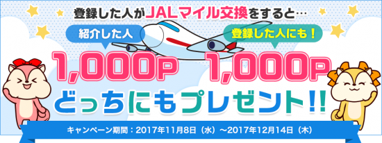 JALマイルに交換で1.000円
