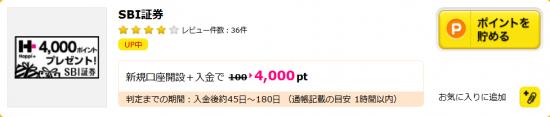 SBI証券(4,000円)