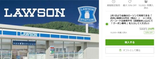 ローソンお買い物券500円分(税込)