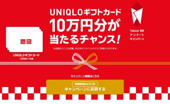 Yahoo!BBアンケートキャンペーン