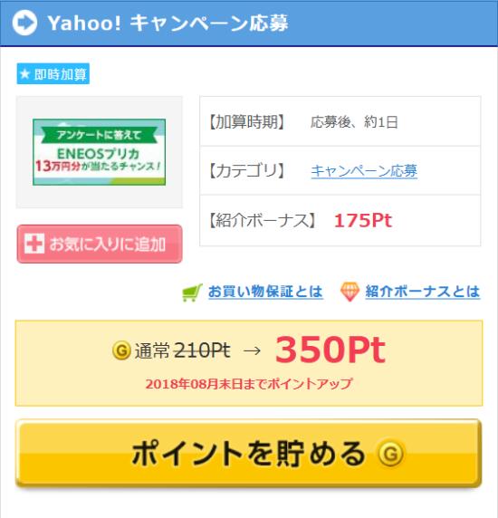 Getmoney Yahoo!BBキャンペーン