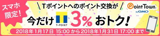 Tポイント3%増量キャンペーン