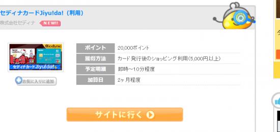 ちょびリッチでセディナカードJiyu!da!発行