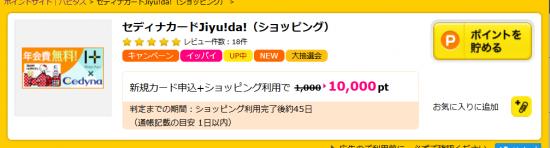 セディナカードJiyu!da!発行