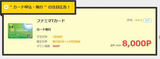 ファミマTカード発行