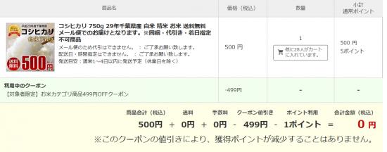 499円をオーパーした1円分は期限付きのTポイントで支払
