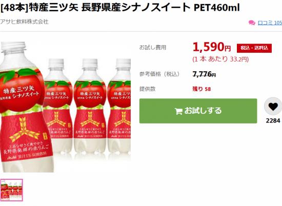 [48本]特産三ツ矢 長野県産シナノスイート PET460ml