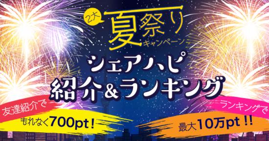 ハピタス新規会員登録で700円がもらえるキャンペーン