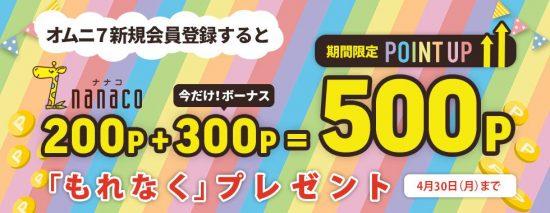 オムニ7新規会員登録でもらなく500円分のnanaco