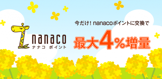 nanacoへ交換で最大4%増
