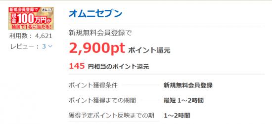 ポイントサイトの から申し込むと2,900pt還元
