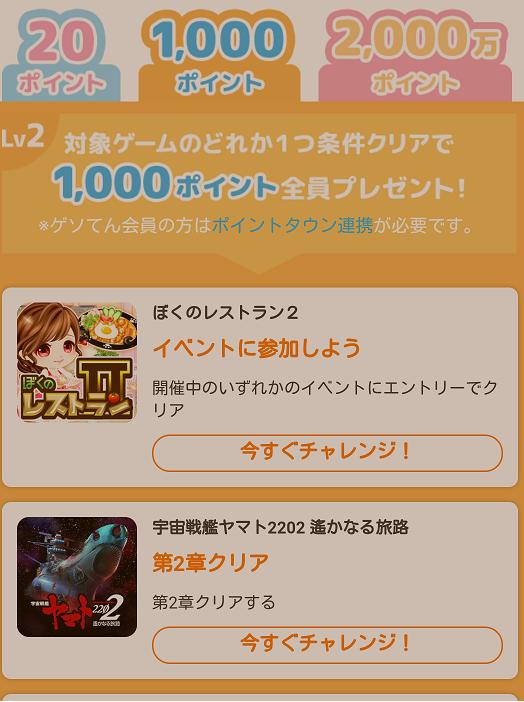 レベル2 1000pt