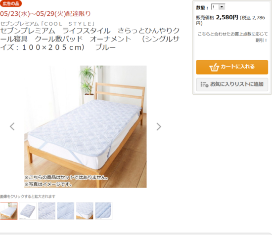 ひんやり寝具、クール敷きパッド