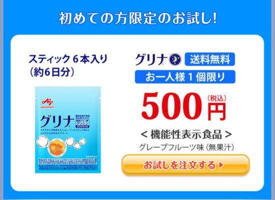 「グリナ」お試し500円