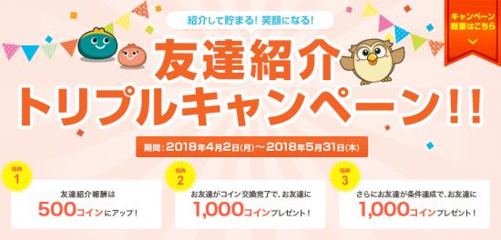 友達紹介トリプルキャンペーン
