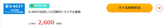 U-NEXTお試し31日無料トライアル登録
