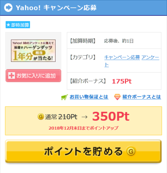 Getmoney Yahoo!BBキャンペーン