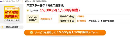 東京スター銀行  口座開設キャンペーン