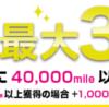 【すぐたま】会員登録だけで600マイル+最大で3000マイルのボーナスキャンペーン