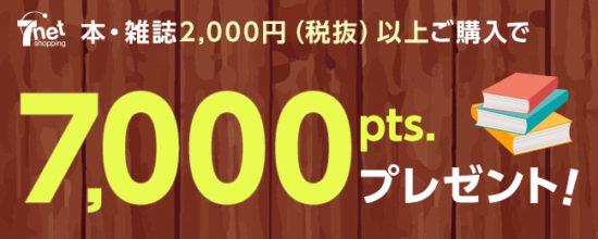 セブンネットショッピングで2000円以上購入で7,000ptキャンペーン