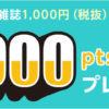【ECナビ】 セブンネットショッピングで1000円以上購入で3,000ptキャンペーン