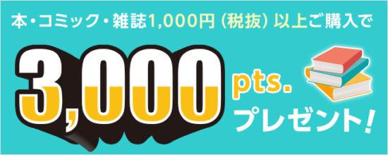 セブンネットショッピングで2000円以上購入で3,000ptキャンペーン