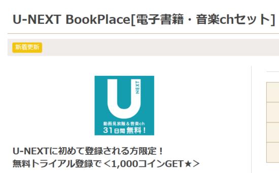 U-NEXT BookPlace[電子書籍・音楽chセット]