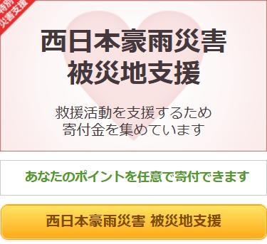 西日本豪雨被災地支援募金