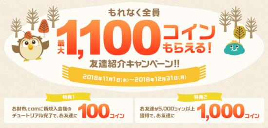 お財布.comお友達紹介キャンペーン