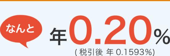なんと年利0.2%