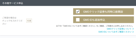 GMOクリック証券も同時に口座開設のチェック欄