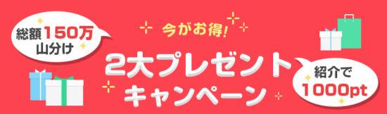 ハピタス新規会員登録で1000円がもらえるキャンペーン