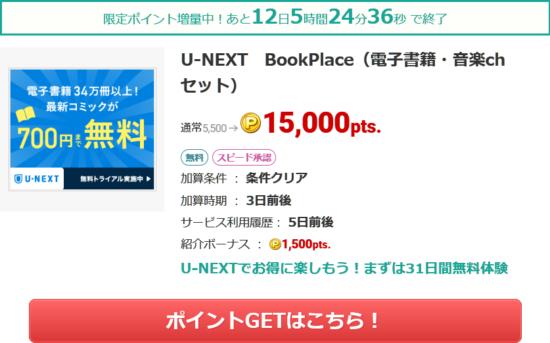 U-NEXT BookPlace